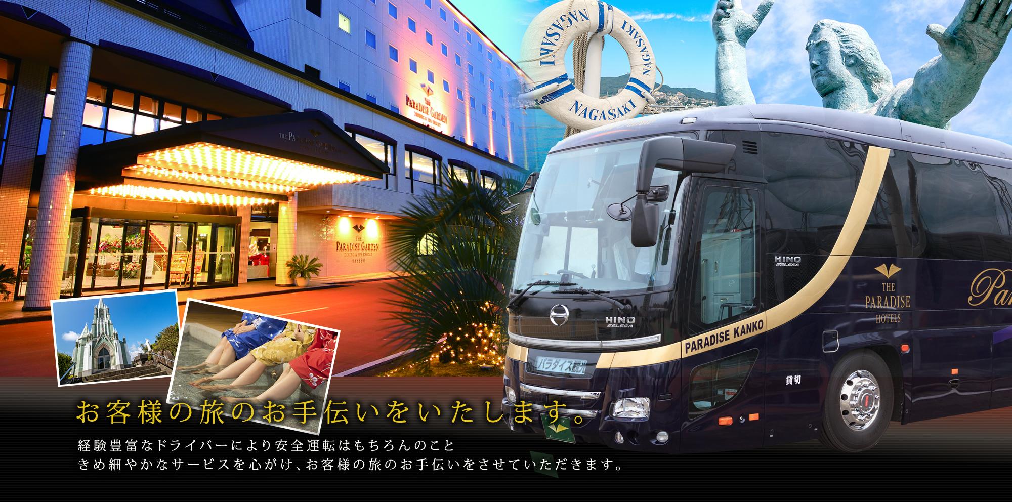 バス ツアー コロナ